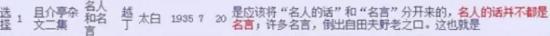 魯迅,中文互聯網永遠的梗王